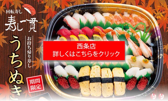 お持帰り寿司・西条
