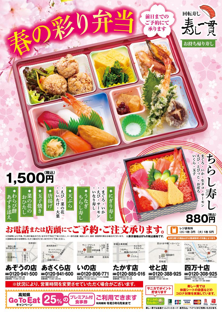 2021彩り弁当