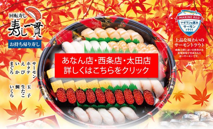 お持帰り寿司・四国